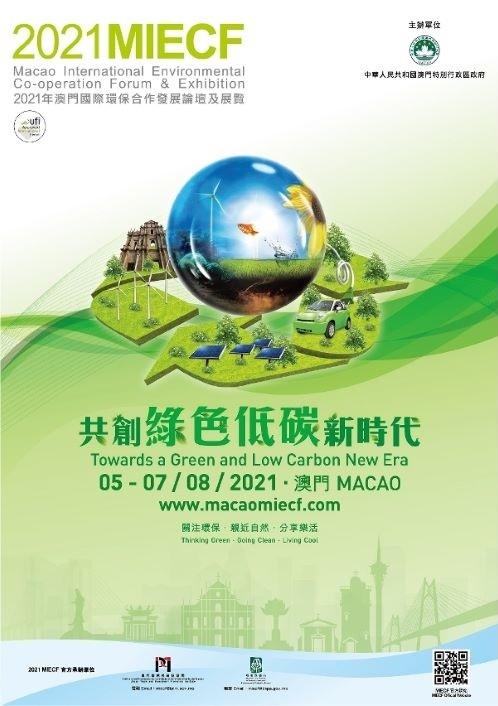 2021MIECF-Fórum-e-Exposição-Internacional-de-Cooperação-Ambiental-de-Macau-2021